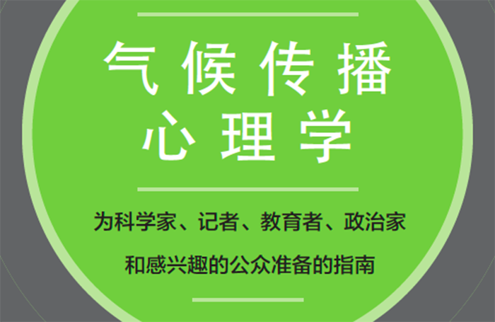 "Announcing ""The Psychology of Climate Change Communication"" in Mandarin!"
